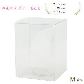 【お花ラッピング用】お花用 ラッピング クリアBOX ギフトボックス 【お花用クリアBOX M】※単品でのご購入は出来ません。