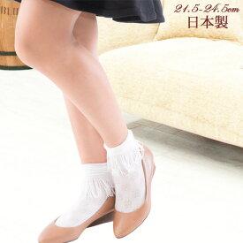 メール便送料無料 【フリンジソックス】 靴下 ジュニア レディース カジュアル 日本製 白 黒 ピンク ショコラベージュ