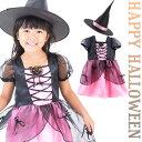 【送料無料】子供 仮装 ハロウィン ドレス 衣装 キッズガールズ 魔法使いドレス2魔女風 プリンセス お姫様 女児 女子 …