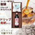 【okuruコーヒーカフェオレベース1本+5P入り】ドリップデカフェカフェインレス