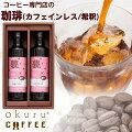 【okuruコーヒーカフェオレベース2本】カフェインレスコーヒー