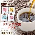 【okuruコーヒー20P入り】ドリップデカフェカフェインレス