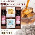 【okuruコーヒーカフェオレベース2本+10P入り】ドリップデカフェカフェインレス