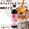 【okuruコーヒーカフェオレベース1本】アイスコーヒー希釈