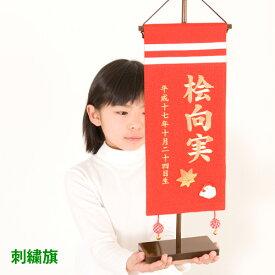 名前旗 女の子 名入れ 雛人形 ひな人形 出産祝い ギフト 刺繍 (大) 赤 送料無料 (送料無料は北海道・沖縄・離島を除きます)