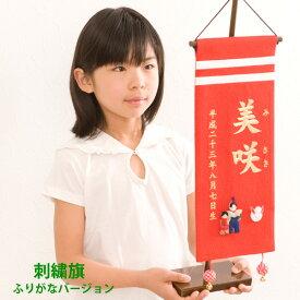 名前旗 女の子 名入れ 雛人形 ひな人形 出産祝い ギフト 刺繍 (大) ふりがな 赤 送料無料