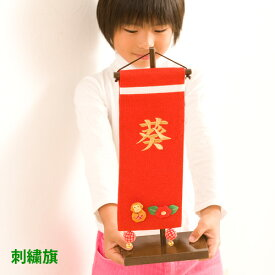名前旗 女の子 名入れ 雛人形 ひな人形 出産祝い ギフト 刺繍(小) 赤 送料無料