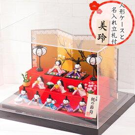 【送料無料】 ケース飾り セット 人形 ひな人形 小さい コンパクト かわいい リュウコドウ 龍虎堂 すこやかわらべ雛 10人揃い