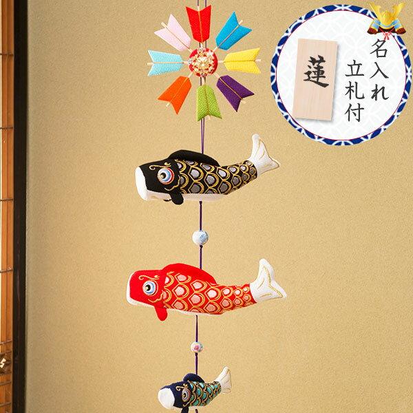 五月人形 鯉のぼり こいのぼり 兜 コンパクト おしゃれ ちりめん室内|吊りそよ風鯉三匹|端午の節句 初節句子供の日 マンションサイズ 『龍虎堂』リュウコドウ