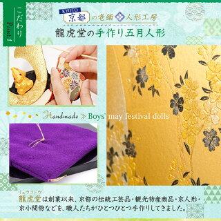 龍虎堂は創業以来、京都の職人が伝統工芸品を手作りしてきました