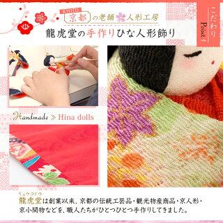 龍虎堂(リュウコドウ)の雛人形は京都の職人がこだわって、1つ1つ丁寧に作っています