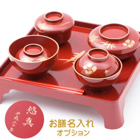 お食い初め 食器 食器セット ギフト 出産祝い 男の子 出産祝い 女の子朱色(男の子用)・黒色(女の子用) 日本製
