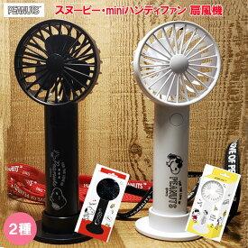 扇風機 ハンディファン スヌーピー ミニ扇風機 かわいい 小型 スリム 手持ち 薄い SNOOPY 持ち運び 卓上扇風機 キッズ USB ストラップ付き 風量3段 土台付き JOE COOL 卓上型