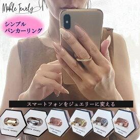 バンカーリング スマホリング おしゃれ おすすめ シンプル 指輪 ホールドリング キラキラ アクセサリー 全機種対応 iPhone android インスタ映え かわいい