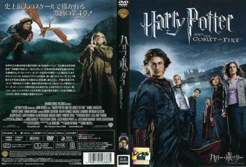 (日焼け)[DVD洋]ハリー ポッターと炎のゴブレット/中古DVD【中古】(AN-SH201712)