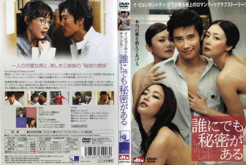 [DVD洋]誰にでも秘密がある [イ ビョンホン/チェ ジウ]/中古DVD[韓国ドラマ/アジア]【中古】(AN-SH201612)(AN-SH201701)