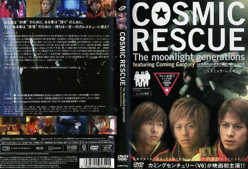 (日焼け)[DVD邦]COSMIC RESCUE コズミック レスキュー −The Moonlight Generations−/中古DVD【中古】【ポイント10倍♪8/3-20時〜8/20-10時迄】