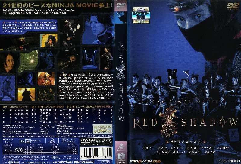 [DVD邦]RED SHADOW 赤影/中古DVD【中古】【店内ポイント最大10倍】【期間限定★2/23-20時〜3/12-10時迄】
