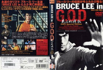 [1 DVD] BRUCE LEE in GOD death of Yu 2003 Special Edition [subtitles] / pre DVD (AN-SH201501)