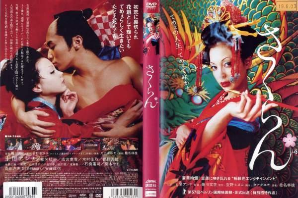 (日焼け)[DVD邦]さくらん [土屋アンナ]/中古DVD【中古】(AN-SH201712)