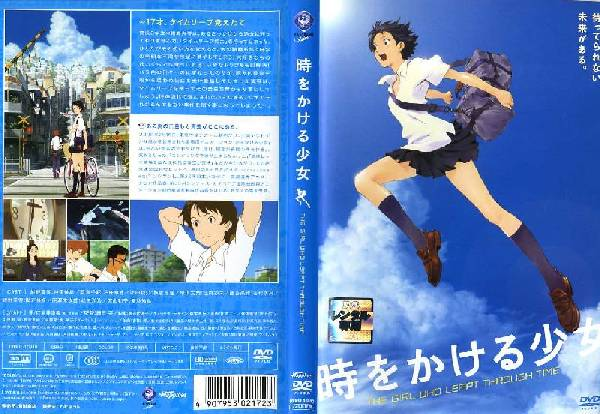 [DVDアニメ]時をかける少女 THE GIRL WHO LEAPT THROUGH TIME/中古DVD【中古】(AN-SH201711)