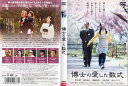 (日焼け)[DVD邦]博士の愛した数式/中古DVD【中古】