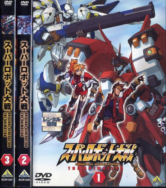 (日焼け)スーパーロボット大戦 ORIGINAL GENERATION THE ANIMATION 1〜3 (全3枚)(全巻セットDVD)/中古DVD[アニメ/特撮DVD]【中古】[RE1801]