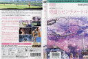 [DVDアニメ]秒速5センチメートル a chain of short stories about their distance/中古DVD【中古】【ポイント1...