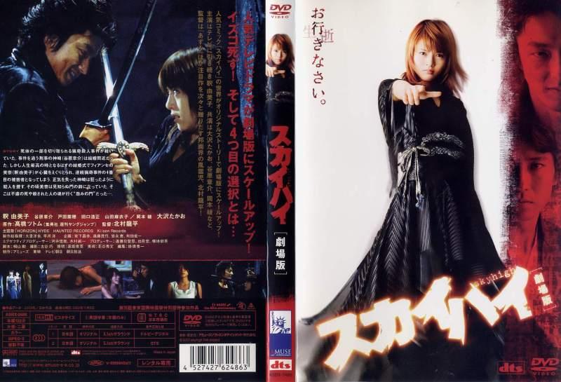 (日焼け)[DVD邦]スカイハイ 劇場版/中古DVD【中古】【ポイント10倍♪8/3-20時〜8/20-10時迄】