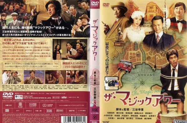 (日焼け)[DVD邦]ザ マジックアワー The Magic Hour/中古DVD【中古】
