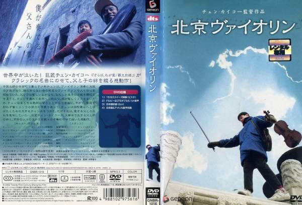 (日焼け)[DVD洋]北京ヴァイオリン/中古DVD[韓国ドラマ/アジア]【中古】