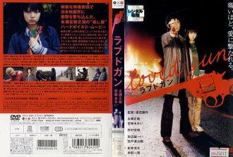 DVD, love Dugan Loved gun [AOI Miyazaki Masatoshi Nagase /] / pre DVD