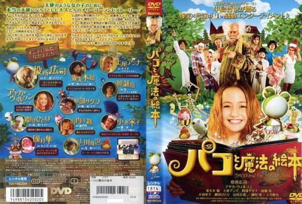 (日焼け)[DVD邦]パコと魔法の絵本 PACO and the Magical Book/中古DVD【中古】(AN-SH201712)