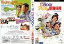 (日焼け)[DVD洋]新 Mr.BOO! アヒルの警備保障 デジタル リマスター版/中古DVD【中古】【P10倍♪11/29(金)20時〜12/…