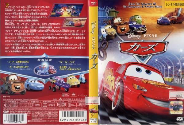 (日焼け)[DVDアニメ]カーズ Cars ディズニー ピクサー/中古DVD【中古】【ポイント10倍♪6/8-20時〜6/26-10時迄】