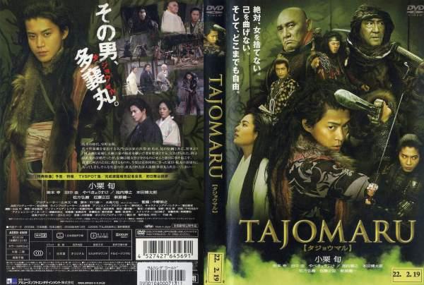 [DVD邦]TAJOMARU タジョウマル/中古DVD【中古】(AN-SH201601)(AN-SH201607)