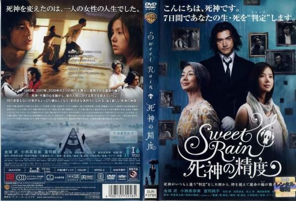 [DVD邦]Sweet Rain 死神の精度/中古DVD【中古】【ポイント10倍♪8/3-20時〜8/20-10時迄】