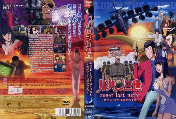 (日焼け)[DVDアニメ]ルパン三世 sweet lost night 〜魔法のランプは悪夢の予感〜/中古DVD【中古】【ポイント10倍♪6/8-20時〜6/26-10時迄】