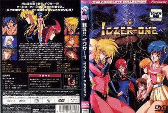 而战! Iczer 1 完整地收集和使用的 DVD