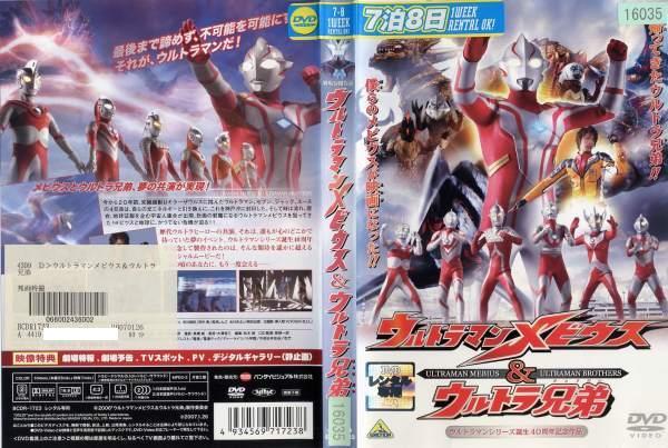 (日焼け)[DVD特撮]ウルトラマンメビウス&ウルトラ兄弟/中古DVD【中古】
