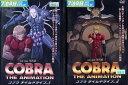 【店内ポイント最大10倍】COBRA THE ANIMATION コブラ タイム ドライブ 1〜2(全2枚)(全巻セットDVD)/中古DVD[アニメ/特撮DVD...