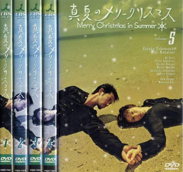 (日焼け)真夏のメリークリスマス 1〜5 (全5枚)(全巻セットDVD)/中古DVD[邦画TVドラマ]【中古】【ポイント10倍♪11/15-18時〜11/26-10時迄】