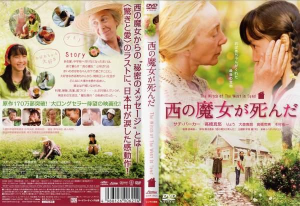 (日焼け)[DVD邦]西の魔女が死んだ The Witch of The West is Dead/中古DVD【中古】【ポイント10倍♪8/3-20時〜8/20-10時迄】