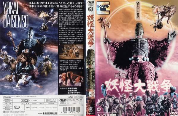 [DVD特撮]妖怪大戦争 (1968年)/中古DVD【中古】(AN-SH201608)(AN-SH201703)