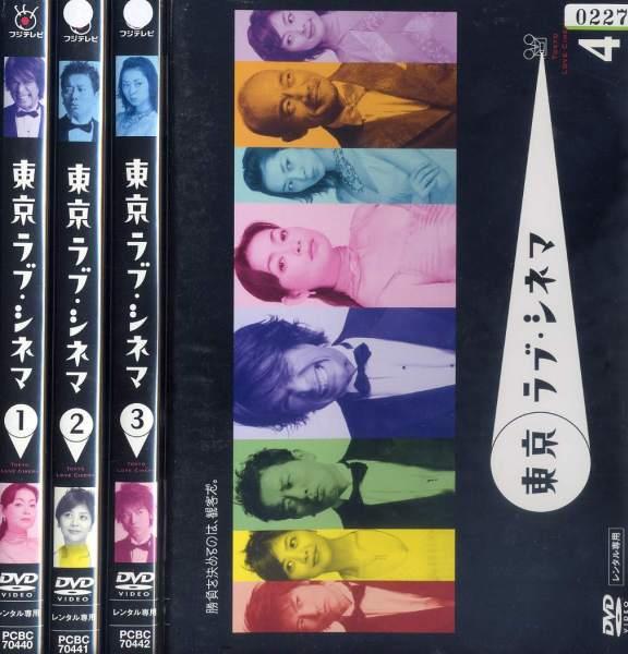 (日焼け)東京ラブ シネマ 1〜4 (全4枚)(全巻セットDVD)/中古DVD[邦画TVドラマ]【中古】(AN-SH201705)【ポイント10倍♪11/15-18時〜11/26-10時迄】