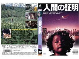 (日焼け)[DVD邦]人間の証明 (1977年)/中古DVD【中古】【P10倍♪9/4(金)20時〜9/28(月)10時迄】