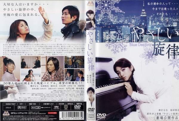 [DVD邦]やさしい旋律 Blue Destiny/中古DVD【中古】(AN-SH201607)【ポイント10倍♪9/14-20時〜9/26-10時迄】
