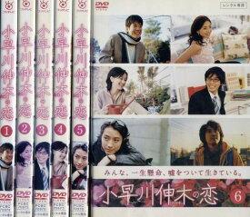 (日焼け)小早川伸木の恋 1〜6(全6枚)(全巻セットDVD)/中古DVD[邦画TVドラマ]【中古】