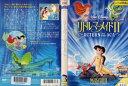 (日焼け)[DVDアニメ]リトル・マーメイド 2 II RETURN TO THE SEA/中古DVD[ディズニー] 【中古】(AN-SH201706)