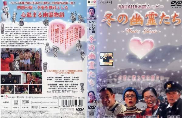 [DVD邦]ワハハ本舗ムービー 冬の幽霊たち/中古DVD【中古】(AN-SH201607)【ポイント10倍♪8/3-20時〜8/20-10時迄】